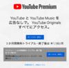 YouTube Premium に申し込んで1,780円で広告分の家族の「時間」を買う