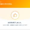 SBIネオモバイル証券/三菱HCキャピタル(8593)を追加購入しました(2021年10月1週目)