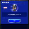ロック獲得!念願の再配布 FFRK