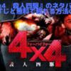 【映画】『4×4 殺人四駆』のネタバレなしのあらすじと無料で観れる方法の紹介