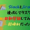 SlackとJiraを連携してタスクの自動登録してみたら超便利だった件