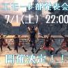 【告知】RogueOne『エモート部・第①回 発表会』開催します!!