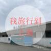 おすしの中華人民共和国旅行記 IN SHANGHAI(準備編)