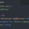 Ubuntu/Ruby で headless ブラウザを使ってみる