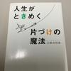 積ん読とトキメキと(その1)