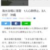 落雷で海水浴場にいた一人が心肺停止。沖縄