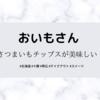 【おやつ】帯広市「おいもさん」念願のおいもさんチップスをGET!