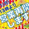 イベントグッズ★スマイル館、営業再開します!