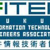 FITEA春の勉強会~ライトニングセッション8連発~