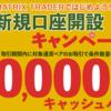 ハピタス【JFX】 MATRIX TRADERで10800マイル+10,000円