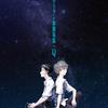 期間限定上映最終日に『ヱヴァンゲリヲン新劇場版:Q EVANGELION:3.333 YOU CAN (NOT) REDO.』を観賞。