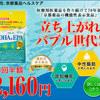 青魚の恵みDHA&EPAを安く買う方法について徹底調査!