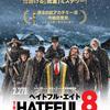 映画感想 - ヘイトフル・エイト(2015)