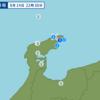 午後10時38分頃に石川県能登地方で地震が起きた。名古屋大のパシリ3号の福和伸夫君の餌で釣れたとねち。