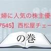 主婦に人気の株主優待 【7545】西松屋チェーン