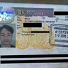 【UK visa Tier2 general】そうだ、イギリスのビザを取ろう!