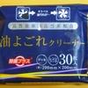 油+ホコリ=うわぁあ!