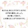 禅僧のおことば 03