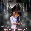 2作続けて【映画感想】ザ・ボーイ ~人形少年の館~