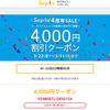 Surprice!で4,000円クーポン配布中!行くなら韓国!