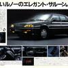 Renault 25のカタログ