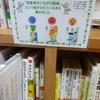 とある学校の図書室(教科書掲載本を別置)②