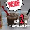 【禁断】紅茶2倍タピオカミルクティー❗️レンチンでタピオカドリンク♪[業務スーパー]