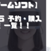 【ゲームソフト】PS5 予約・購入 情報 一覧!!