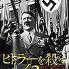 『ヒトラーを殺す42の方法』