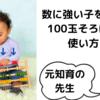 幼児の数の理解には百玉そろばんが最強!数に強い子を育てる、0歳からの年齢別100玉そろばんの使い方