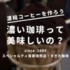濃いコーヒーとは、ミュンヒの大阪コーヒーである