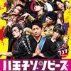 『八王子ゾンビーズ』(2020:鈴木おさむ)