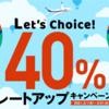 <2021年3月まで>nanacoポイントをANAスカイコイン交換で40%増量キャンペーン