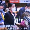 蓮舫議員、菅義偉総理大臣をおこる - 2021年1月27日