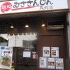 都営大江戸線蔵前近辺 麺処 むささんじんのごまだれトンコツつけめん!!!