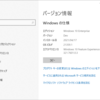 Windows 10 Insider Preview Build 21359リリース