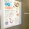 【ハンドメイド】調布市たづくり9階にて展示スタート