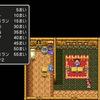 【PS4版】ドラゴンクエスト3のこと(2)