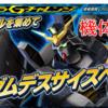 EX機体攻略!ガンダムデスサイズヘル(TV版)【EXVS2XB】2021/06/13更新