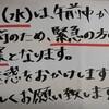 9/18(水)の診察について
