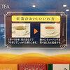ドリンクバーの紅茶を美味しく淹れる「ファミレス茶道」を考える
