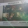 芸術センスゼロのど素人の私が「フェルメール展」に行ってきて感動した話