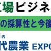 次世代農業EXPO内・有料セミナー【植物工場の採算性と今後のグローバル戦略】