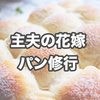 主夫の花嫁パン修行 3弾!もっちもち【生ちぎりパン】の作り方!!