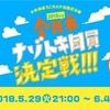 2018年度 第1回 全日本ナゾトキ団員決定戦‼︎!に参加