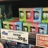 【コンセプト】利き梅酒体験がスーパーで買える時代