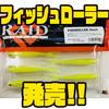 【レイドジャパン】ミドストやホバストにオススメのソフトベイト「フィッシュローラー」発売!