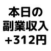 【本日の副業収入+312円】(20/2/23(日)) LINEポイントでポイ活がちょっとできるかも?