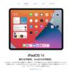 iPad mini第5世代にiPadOS14パブリックベータ版をインストールしてみました