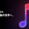 Apple Musicに再登録 iCloudミュージックライブラリも復活